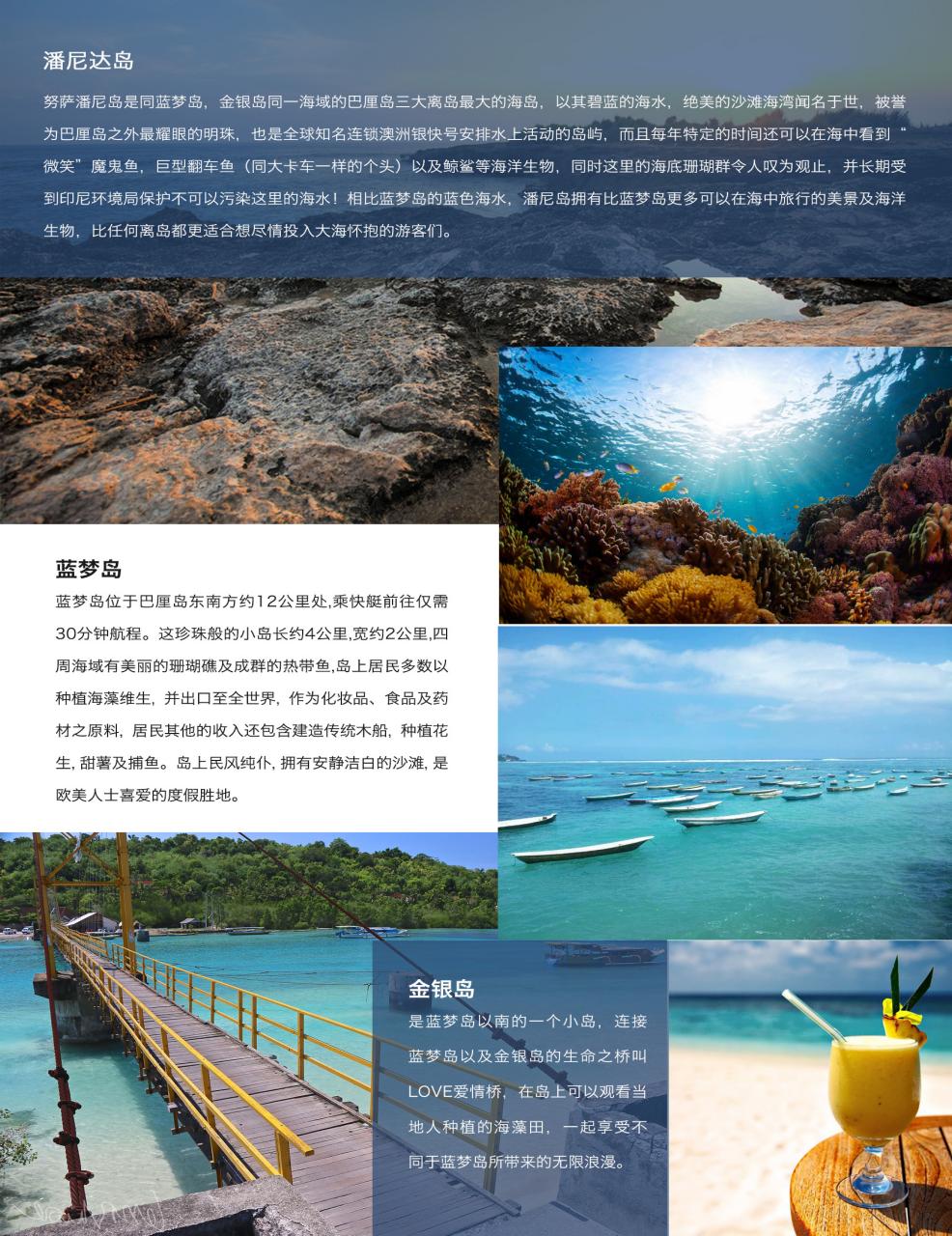 浪漫巴厘岛三岛环游 纯净蓝梦岛金银岛潘尼达岛(6日行程)